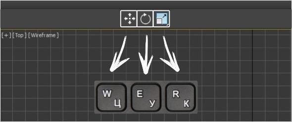 Горячие клавиши W, E, R