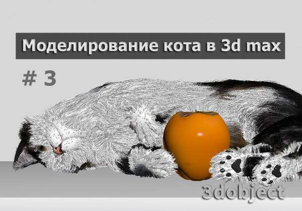 Моделирование кота в 3d max. часть 3
