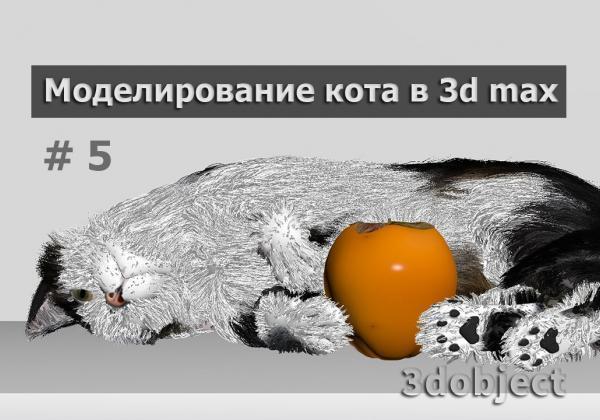 Моделирование кота в 3d max. часть 5