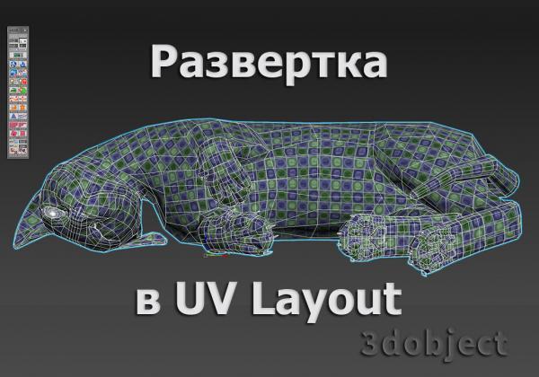 Развертка объекта в UV Layout