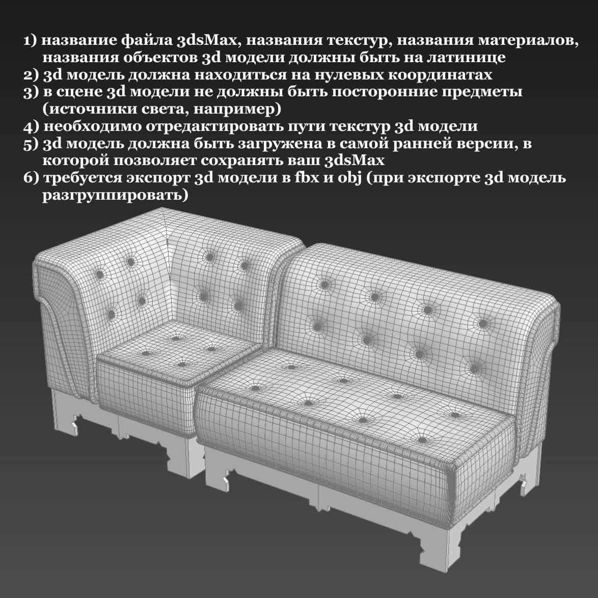 правила загрузки 3d моделей