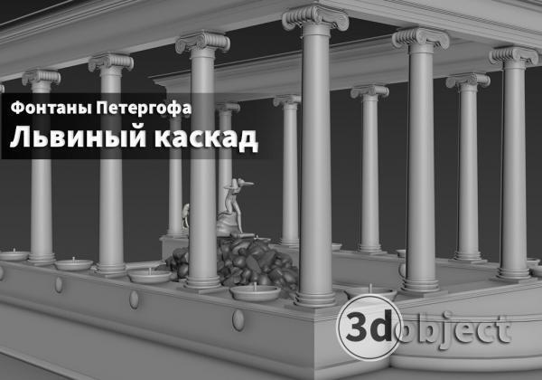 Фонтаны Петергофа. 3d моделирование Львиного каскада в 3d max